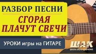 Сгорая плачут свечи под гитару. Подробный разбор на гитаре. Уроки игры на гитаре для начинающих.
