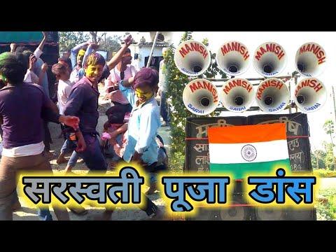 सरस्वती-पूजा-डांस-विडियो dj-dance-rimix -sarswati-puja-dance-2020