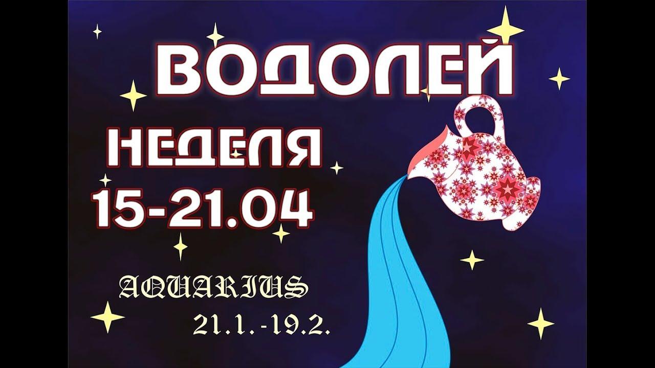 ВОДОЛЕЙ гороскоп ТАРО неделя с 15-21 АПРЕЛЯ