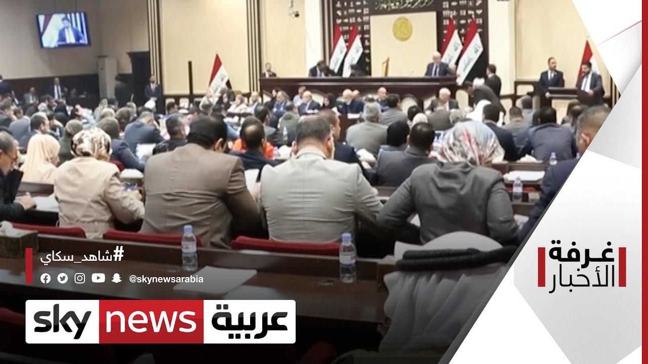 انتخابات العراق.. تحالفات جديدة ومصير مبهم | غرفة الأخبار  - نشر قبل 8 ساعة