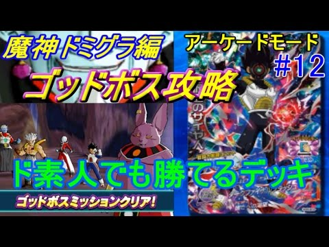 ミッション x ドラゴンボール ヒーローズ アルティメット