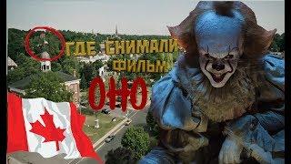 ГДЕ СНИМАЛСЯ ФИЛЬМ «ОНО» 2017 НАСТОЯЩИЙ ГОРОД