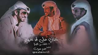 انا اصدق - خذني على قد حبي لك وداريني - فهد بن فصلا - بطيء 2020