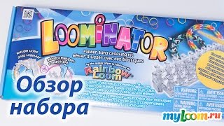 "Обзор набора ""ЛУМИНАТОР"" | Loominator unboxing and review"