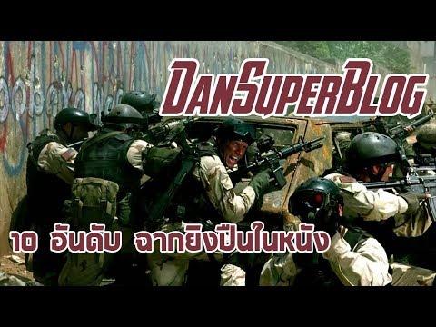 Dansuperblog - 10 อันดับ ฉากยิงปืนในหนัง