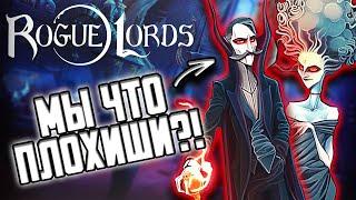 ЭТА ИГРА МЕНЯ ОДОЛЕЛА! 乂 Джо, ЗАЦЕНИ! - Rogue Lords