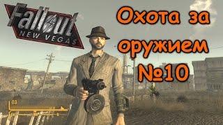 Fallout NV Охота за оружием 10 - 9-мм пистолет-пулемёт Вэнса