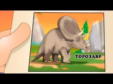 Развивающие мультфильмы - В Мире Динозавров