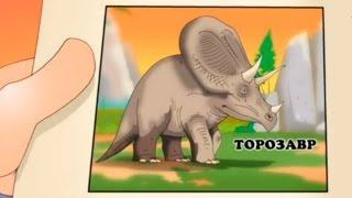 Развивающие мультфильмы - В Мире Динозавров(Развивающий мультфильм Роберта Саакаянца из серии