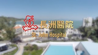 Publication Date: 2019-12-30 | Video Title: 長洲醫院院歌暨85周年院慶歌曲-「真摯同行」