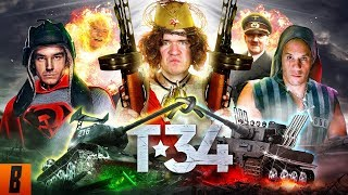 [BadComedian] - T-34 (Attraction of Nazis)