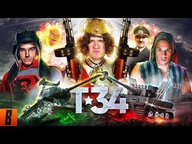 [BadComedian] - Т-34 (Притяжение нацистов)