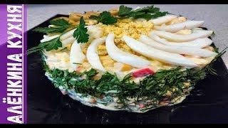 Нежный салат из Крабовых палочек ./  Delicate Crab Sticks Salad