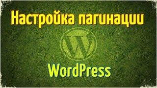 видео Хлебные крошки WordPress - установка, настройка и оформление