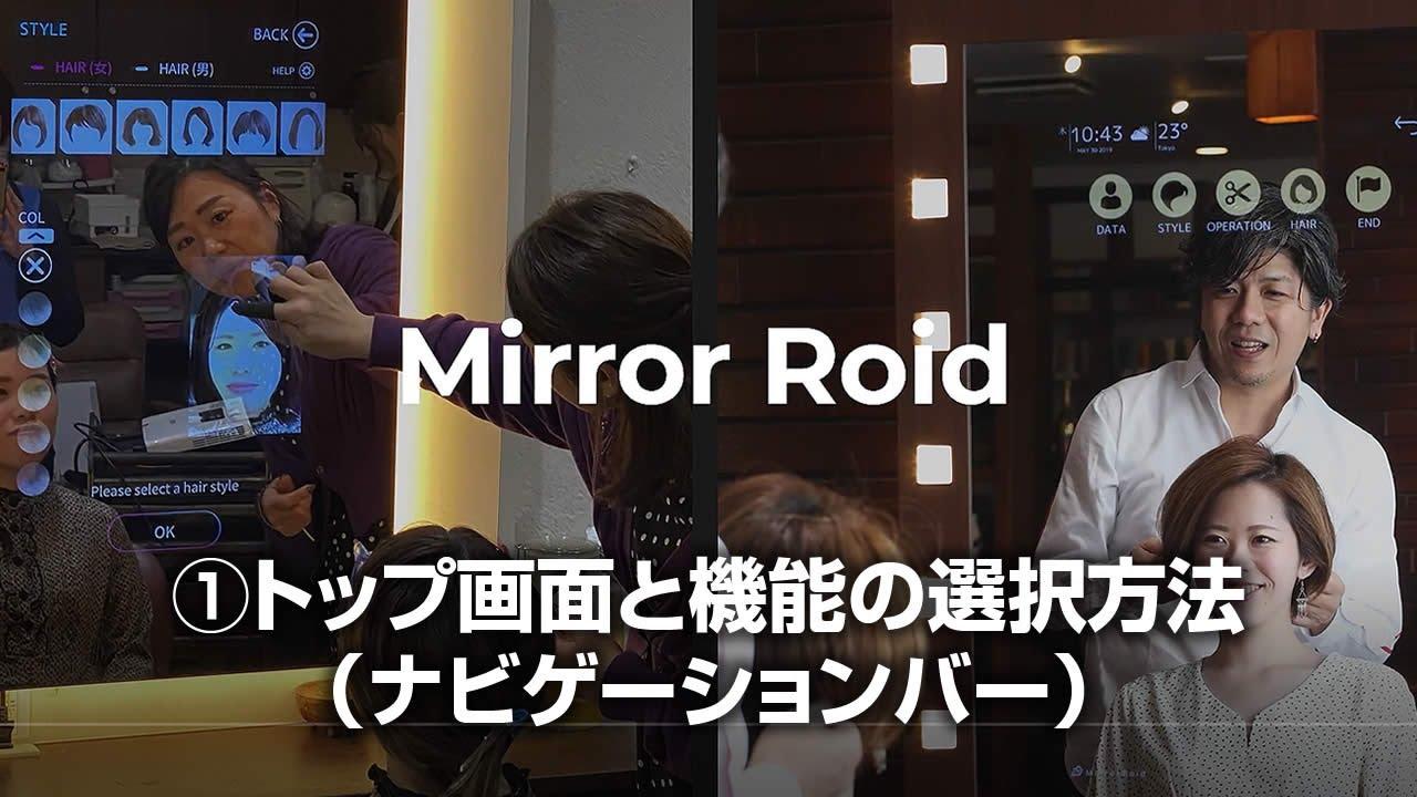 ミラーロイド紹介動画①トップ画面と機能の選択方法(ナビゲーションバー)