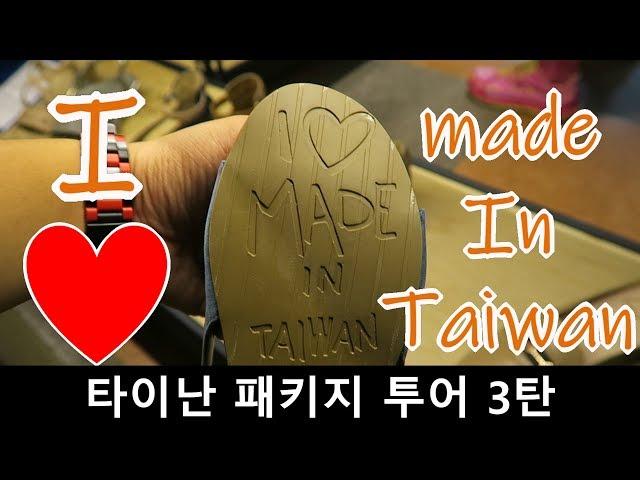 I ♥ Made In Taiwan! 在台南獲得送給媽媽的禮物! 台南團體旅行第三彈_韓國歐巴