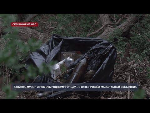 НТС Севастополь: День чистоты – в Ялте прошёл масштабный субботник