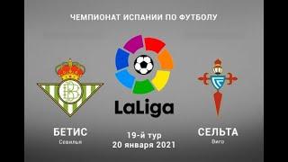 Бетис Сельта КФ 1 6 бесплатный прогноз на матч Футбол Испания Чемпионат Ла Лига