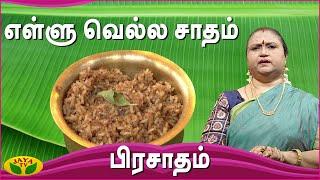 Ellu Vella Sadam | Prasadham | Adupangarai | Jaya Tv