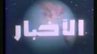 التلفزيون السعودي أيام زمان عام 1403 هــ