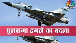 भारत ने पुलवामा हमले का ले लिया है बदला