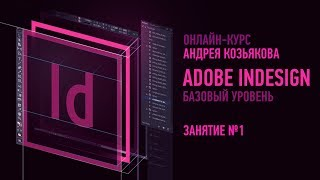 Adobe InDesign. Базовый уровень. Занятие №1 онлайн-курса. Андрей Козьяков