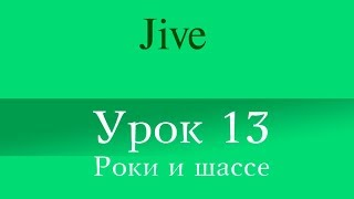 """Jive"" Урок 13 (Роки и шассе)"