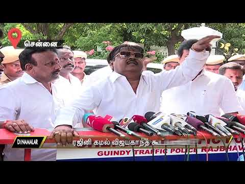 Vijayakanth Full Speech About Kamal & Rajini Politics Speech