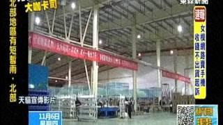 [東森新聞HD]1111光棍購物節!   大陸網購商紛搶商機