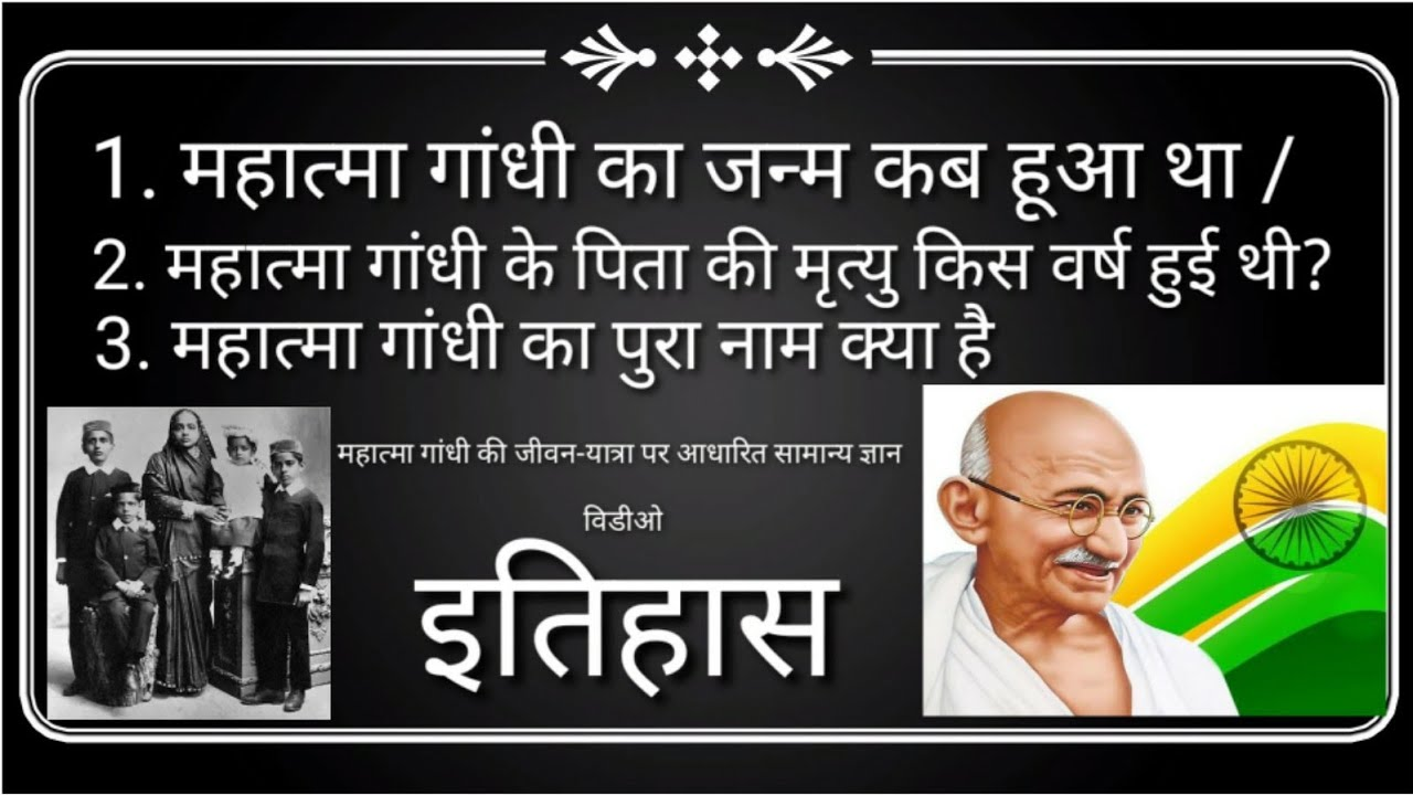 General knowledge Question Answer gandhiji history most ...