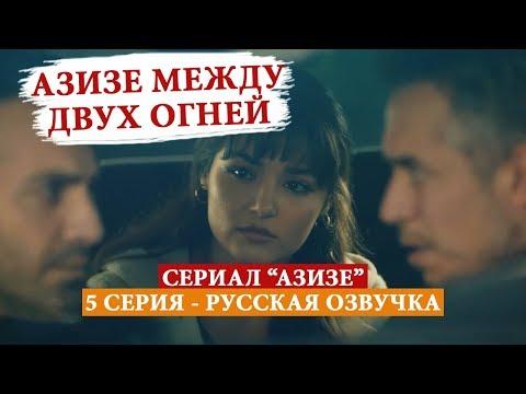 АЗИЗЕ/ AZİZE -  5 СЕРИЯ: АЗИЗЕ МЕЖДУ ДВУХ ОГНЕЙ!