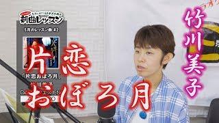 ようこそ!ENKAの森」 第55回放送 新曲レッスン#2 竹川美子「片恋おぼろ月」