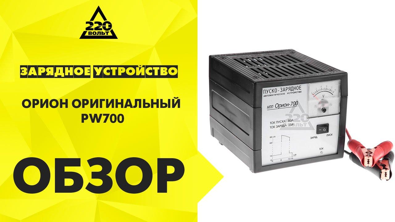 Схема пуско зарядного устройства pw700 фото 478