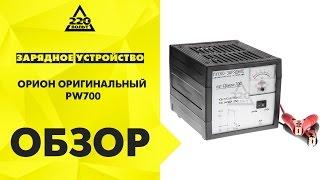 Устройство пуско зарядное ОРИОН ОРИГИНАЛЬНЫЙ PW700