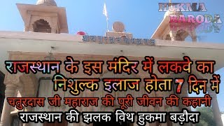 Chaturdas ji maharaj butati dham(लकवे का इलाज 7 दिन में)
