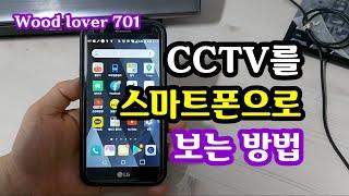 CCTV를 스마트폰으로 보는 방법
