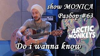 Скачать Show MONICA Разбор 63 Arctic Monkeys Do I Wanna Know Как играть