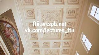 Лекторий Института имени И.Е. Репина на базе факультета теории и истории искусств Обучение