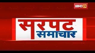 IBC24 || Sarpat Samachar || सरपट समाचार || Non Stop News || 07 October 2019