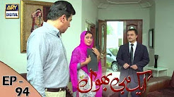 Ek hi Bhool - Episode 94 - 31st October 2017 - Ary News