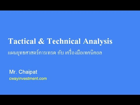Tactical & Technical Analysis