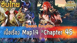 [ซับไทย] Seven Knights : เนื้อเรื่อง Map14 *Chapter 45