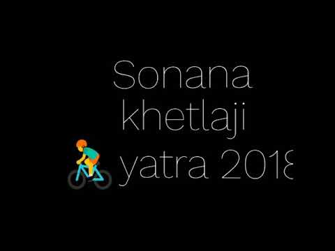 Sonana khetlaji  साईकिल यात्रा  2018 part 1