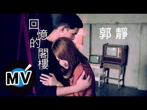 郭靜 Claire Kuo - 回憶的閣樓 Memories of Us (官方版MV)