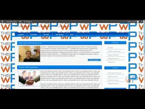 видео: Как изменить цвет фона или изображение на wordpress.