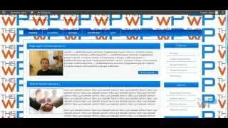 Как изменить цвет фона или изображение на Wordpress.