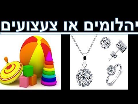 הרב יונתן בן משה - צעצועים או תכשיטים ? סירטון שכל בחורה חייבת לראות ! אוהל או בית - סרטון אש !!