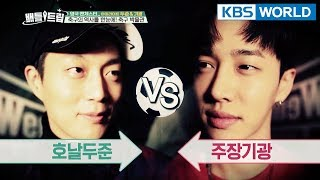Who will win this match? Ronaldo Jun VS Captain Gikwang  [Battle Trip/2018.03.18]
