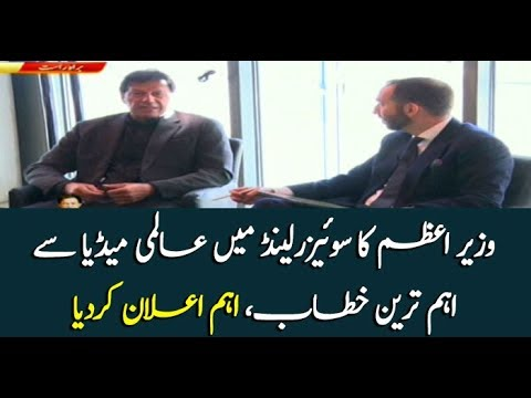 Davos: PM Imran Khan addresses International Media Council