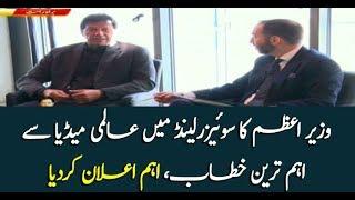 Davos: PM Imran Khan addresses International Media Council